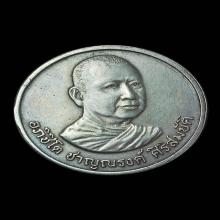 เหรียญ รุ่น๒ หลวงพ่อชาญณรงค์ อภิชิโต เนื้อเงิน
