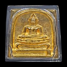 เหรียญหล่อพระสมเด็จโต๊ะหัก เนื้อทองคำ รุ่นพระธาตุเจดีย์