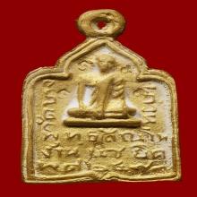 หลวงปู่รอด แซยิดปี39เนื้อทองคำ