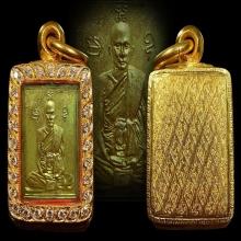 เหรียญหลวงพ่อพวง วัดหนองกระโดน รุ่นแรก ปี พ.ศ.๒๔๗๐