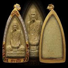 พระผงรูปเหมือน พิมพ์หลังเตารีด ปี พ.ศ.๒๕๑๖