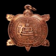 เหรียญพญาเต่าเรือน รุ่นสุขใจ หลวงปู่หลิว