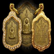 เหรียญแจกทาน พิมพ์สังฆาฏิสั้น พ.ศ.๒๕๑๕