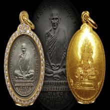 เหรียญรุ่นแรก เนื้อเงิน หลวงพ่อเดิม วัดหนองโพ ปี พ.ศ.๒๔๘๒