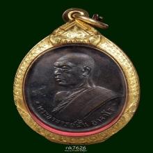 เหรียญพระอาจารย์ฝั้น อาจาโร วัดป่าอุดมพร รุ่นสาม 2508
