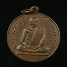 เหรียญ ล.พ.สงฆ์ ออกวัดหาดทรายแก้ว ปี 02