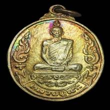 เหรียญ เยือนอินเดียปี2519 สวยแชมป์,หลวงปู่โต๊ะ