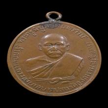 เหรียญรุ่นแรกหลวงพ่อดิ่ง วัดบางวัว ปี2481