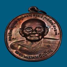 เหรียญยันต์ดวงพิมพ์เหรียญหนา ปี2526 หลวงปู่ดู่ วัดสะแก#5