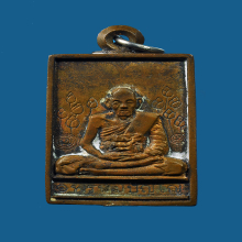 เหรียญหล่อข้างบัว ปี2522 หลวงปู่ดู่ วัดสะแก