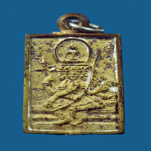 เหรียญพระพุทธเจ้าเหนือพรหมหล่อ ปี2522 หลวงปู่ดู่ วัดสะแก