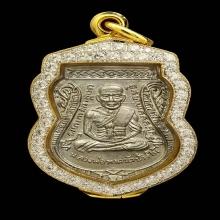 เหรียญเสมาเลื่อนสมณศักดิ์ หลวงปู่ทวด ปี 2508 พิมพ์นิยม
