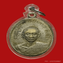 เหรียญรุ่นแรก หลวงพ่อแผ่ว วัดโตนดหลวง