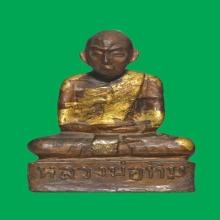 พระบูชา หลวงปู่ทิม หนังสือนูน (กาโม่)