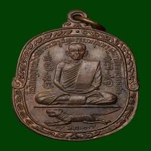 เหรียญเสือเผ่น หลวงพ่อสุด วัดกาหลง  ปี2517