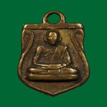 เหรียญหล่อเสมา รุ่นแรก หลวงพ่อซวง ปี 2507