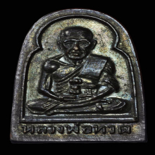 หลวงพ่อทวด ซุ้มกอ ปี 2506 (004)