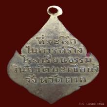 เหรียญลพ.สิน วัดมะเขือแจ้ รุ่นแรก