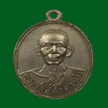 เหรียญหลวงพ่อแก้ว วัดช่องลม ปี06 เนื้ออัลปาก้า สมุทรสาคร