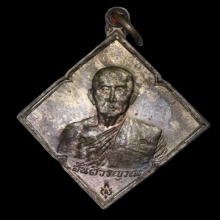 เหรียญหลวงพ่อสิม รุ่น9 นวะ วัดถ้ำผาปล่อง จ.เชียงใหม่