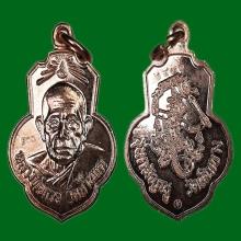 เหรียญหลวงพ่อกวย วัดเดิมบาง ย้อนยุคปี 62 รุ่นกตัญญู