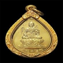 เหรียญเซียนจีน หลังยันต์ เนื้อทองคำ เลี่มทอง