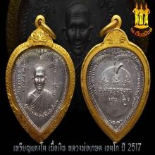 เหรียญแตงโม เนื้อเงิน ปี2517 หลวงพ่อเกษม เขมโก สภาพสวยเดิมๆ