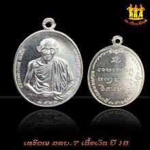 เหรียญ มทบ.7 หลวงพ่อเกษม เขมโก ปี 2518 เนื้อเงิน บล๊อคนิยม