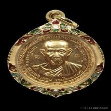 เหรียญกองพันเชียงราย เนื้อทองคำ ตลับทอง