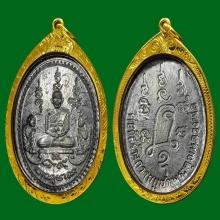 เหรียญหลวงปู่หลิว หายห่วง รุ่น 2 เนื้อตะกั่ว พร้อมเลี่ยมทอง