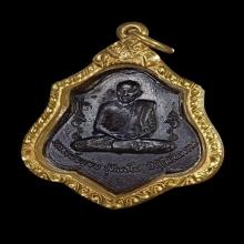 เหรียญหลวงพ่อกวย หลังยันต์ ผิวรมดำ รุ่น ๓