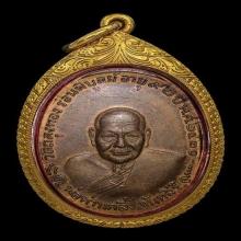 เหรียญโกว่า หลวงพ่อคลิ้ง วัดถลุงทอง เนื้อทองแดง