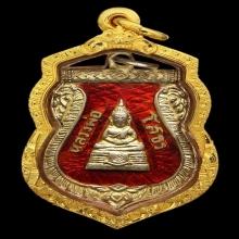 เหรียญพระพุทธโสธร วัดโสธรฯ เนื้อเงินลงยา ปี 2509 สีแดง