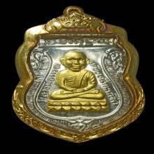 เหรียญหลวงปู่ทวด หลวงพ่อทอง วัดสำเภาเชย เสก