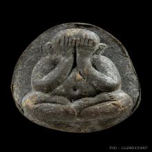 พระปิดตาหลวงปู่โต๊ะ รุ่นจัมโบ้2 เนื้อใบลาน(ลายเสือ)
