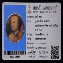 รูปถ่ายสมเด็จพระพุทธโฆษาจารย์(เจริญ)2483