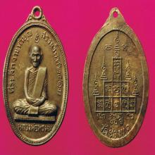 เหรียญสรงน้ำ หลวงพ่อพรหม วัดช่องแค เนื้อทองระฆัง