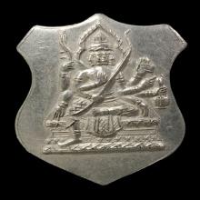 เหรียญพรหม หลวงปู่สี วัดสะแก (เนื้อเงิน)