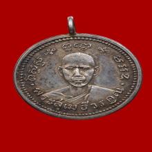 เหรียญหลวงพ่อเปี่ยม วัดเกาะหลักรุ่นสอง