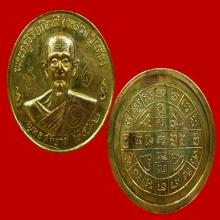 เหรียญรุ่น2 บล็อกแรก หลวงปู่โต๊ะ