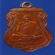 เหรียญเสมารุ่นแรก  หลวงพ่อเดิม  2470  สวยแชมป์ๆ
