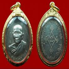 เหรียญเมตตา เนื้อเงิน หลวงปู่สิม เหรียญแรงแห่งยุค