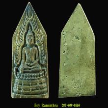 เหรียญหล่อชินราช(มค.1)สวยมากๆ