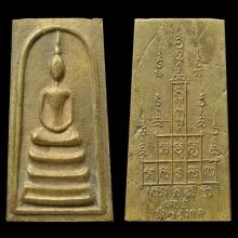 ลพ.พรหมสมเด็จทองระฆังหลังยันต์สิบ(3)
