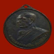 เหรียญอาจารย์ฝั้น รุ่น 7