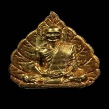 พระรูปเหมือนใบโพธิ์เจ้าคุณนร  เนื้อทองคำ ปี2512