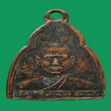 เหรียญหลวงพ่อสมบุญ เหรียญจอบของจ.สุพรรณบุรี