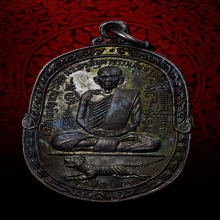 เหรียญเสือเผ่นหลังยันต์ตะกร้อหลวงพ่อสุดพิมพ์เอ ปี2517