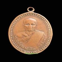 เหรียญหลวงพ่อเกิด วัดสะพาน พิมพ์หน้าแก่ ปี 2479