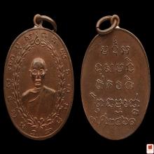 เหรียญหลวงพ่อบ่าย วัดช่องลม รุ่นแรก ปี 2461